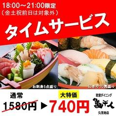 琉宮ダイニング 亀千人 久茂地店のおすすめ料理1