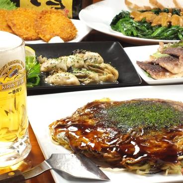 お好み焼きダイニング 川崎のおすすめ料理1