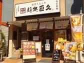 麺処直久 本川越店の雰囲気3