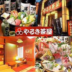 やるき茶屋 中野新橋店の写真