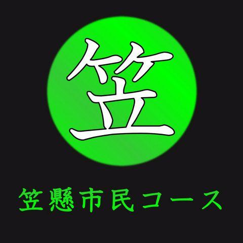 ◆笠懸市民コース◆お料理6品・2時間飲み放題付・お1人様4,400円 (税込)