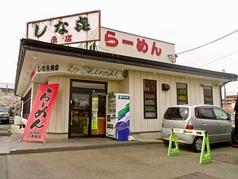 しな喜 江南南店の写真