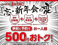 カラオケ本舗 まねきねこ 薩摩川内店のおすすめ料理1