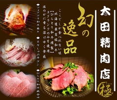 太田精肉店 極 総本店