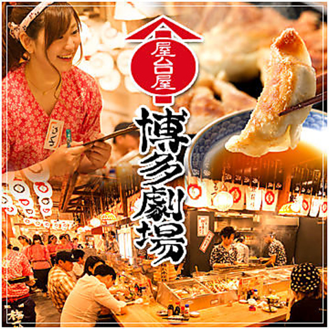 【ビールとの相性抜群!!】博多名物『鉄鍋餃子』で乾杯!2時間飲み放題付コース3000円~!