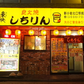 あみ焼元祖しちりん 新小岩北口店の雰囲気3