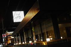 居酒屋 かり奈 karinaの写真