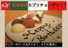 カプリチョーザ 松江店のおすすめポイント2
