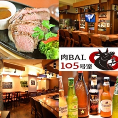 隠れ家的 肉料理&お酒のお店 肉BAL105号室の写真