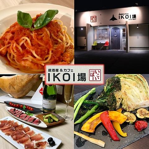 創作イタリアン、ダイエットメニューなど、多彩なメニューの居酒屋&カフェ!