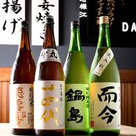 こだわりの日本酒や焼酎をお楽しみください。