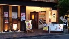 楽八 庄内駅前店の写真