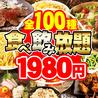 鍋と海鮮和食居酒屋 KANAZAWA SYOTEN 金沢片町店のおすすめポイント1