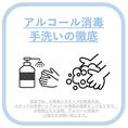 【感染症対策その2】手洗い・アルコール消毒をこまめに行っております。また、店内の備品やお席のアルコール消毒も徹底しておりますので、安心してご利用くださいませ。入店時、お客様にも手指消毒のご協力をお願いしております。