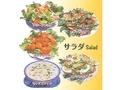 料理メニュー写真ポテトサラダ/チキンサラダ/エッグサラダ