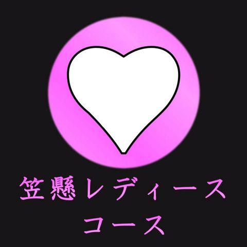 ◆笠懸レディースコース◆お料理7品・2時間30分飲み放題付・お1人様3,850円 (税込)