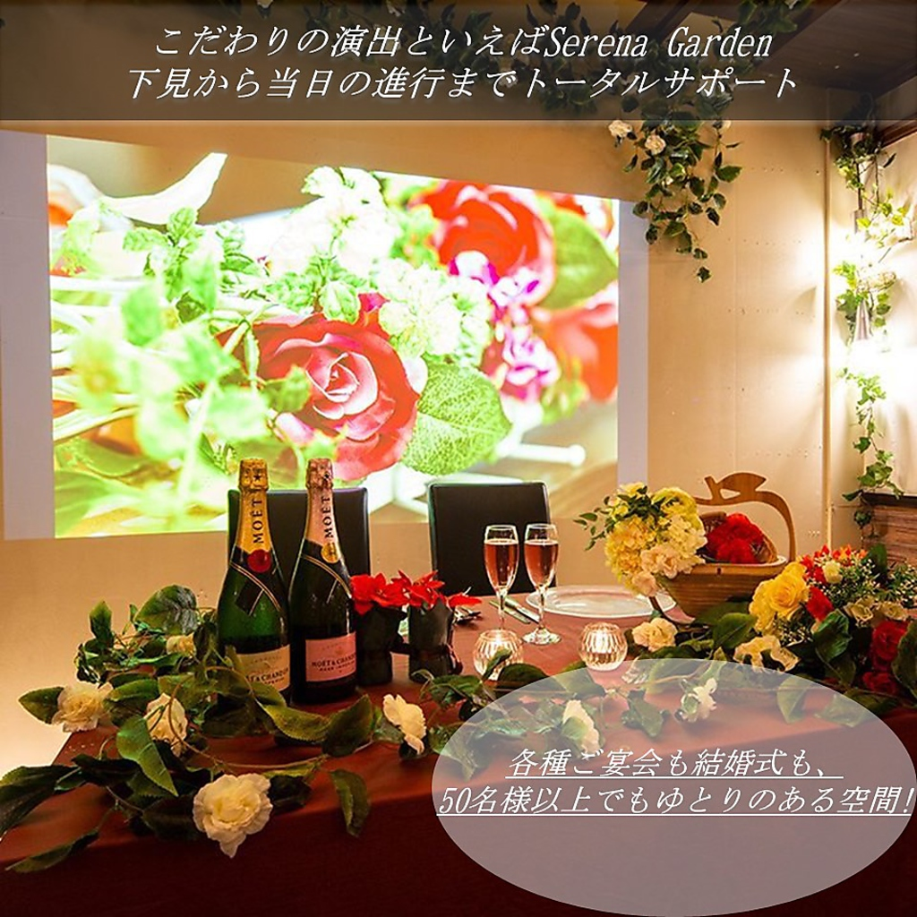 Party Space & Dining Serena Garden(セレーナガーデン)|店舗イメージ5