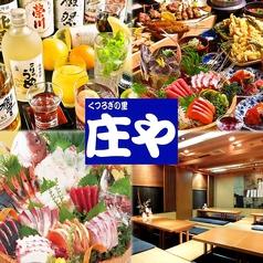 庄や 藤沢南口店の写真