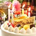 【3】お祝いの門出や誕生日・記念日には事前のご予約でケーキをご用意致します。