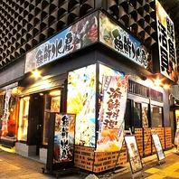 福島の国道13号線で一番目立つ居酒屋です