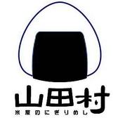 米屋のにぎりめし 山田村 さんすて倉敷店 倉敷駅のグルメ