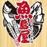 本マグロ炉端劇場 魚島屋 久茂地本店のロゴ