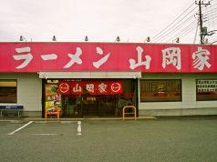 ラーメン山岡家 厚木店のおすすめポイント1