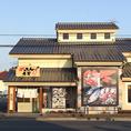 【外観】がってん寿司 佐野店