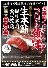 鰓呼吸 宮古島店のおすすめ料理1