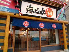 海心丸 JR岸辺店の写真