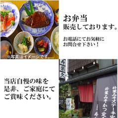 寿楽久 さんまち店のおすすめ料理1