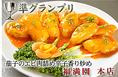 2011横浜中華街美食節 準グランプリ受賞!