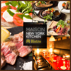 MAISON NEW YORK KITCHEN 肉 BISTRO 新橋店