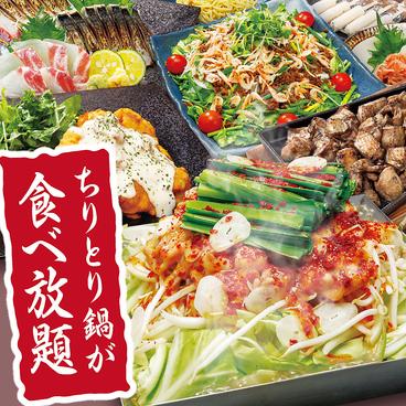 山内農場 倉敷駅前店のおすすめ料理1