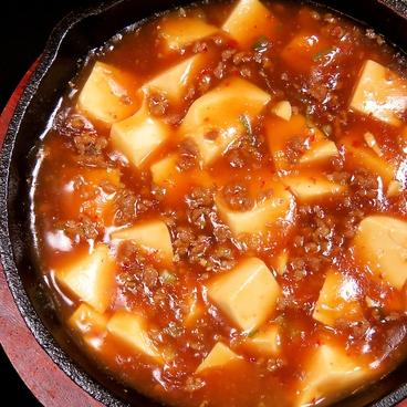 和食と中華の店 旨いもの家のおすすめ料理1