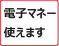 【電子マネー利用OK】電子決済で簡単・スムーズに!