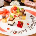 ■『誕生日・記念日・結婚・婚約・合格・就職・歓送迎会』などお祝いに『メッセージ入りデザートプレート』を御用意致します!