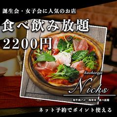 個室×八王子バル 肉S Nicksのコース写真