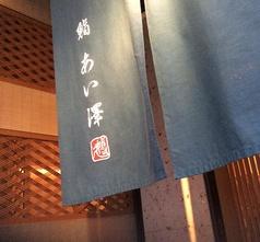 鮨あい澤の雰囲気2