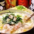 大人気モツ鍋やその他にも季節の食材をふんだんに使用した鍋でおもてなし!!