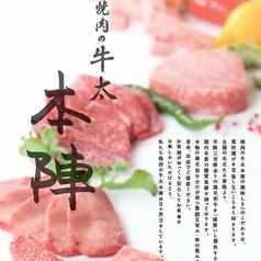 焼肉の牛太本陣 弁天町ベイタワー店の写真