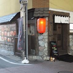 炭焼きジンギスカン いし田 の写真