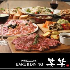 BARU&DINING 笑笑 渋谷センター街店の写真