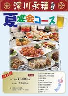 暑気払いにぴったり!夏宴会コース3000円