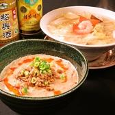 和食と中華の店 旨いもの家のおすすめ料理3