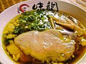 味龍 本店 広島のグルメ
