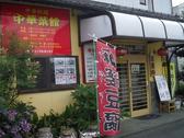 中華菜館の雰囲気2