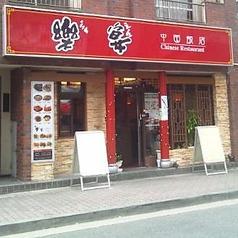 楽宴 浅草店の雰囲気1