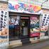 浜焼太郎 郡山店のロゴ