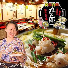 九州屋台 九太郎 神立店の写真
